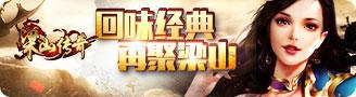 梁山传奇4月28日13点首服命运之刃火爆
