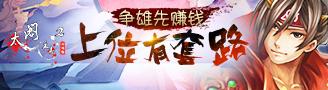太阁立志2首服开启戎马生涯 8月9日10
