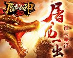 新版3D传奇 屠龙战神11月13日10点首服