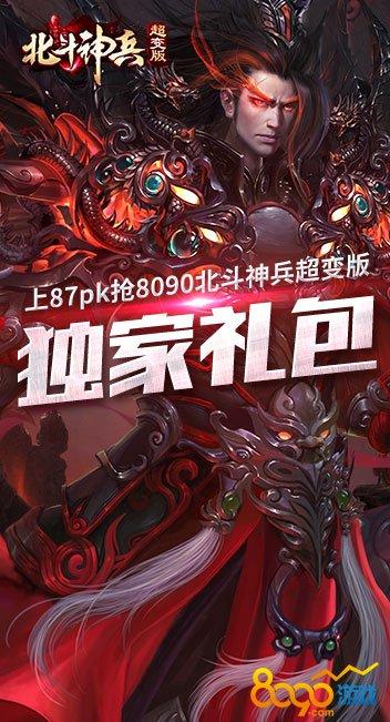 上87pk抢8090北斗神兵超变版独家