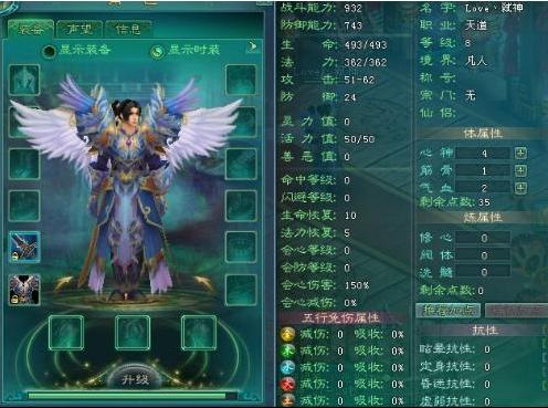 凡人修仙传剑仙属性|技能详细介绍 2012-11-02 14:29 作者:8090yxs.