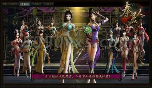 com  秦美人 游戏官网进入游戏新手礼包游戏充值
