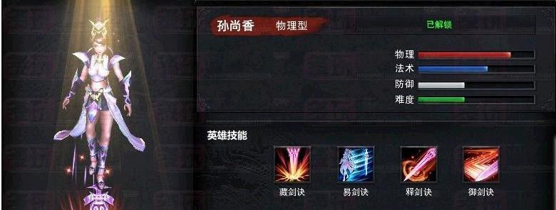英雄三国孙尚香