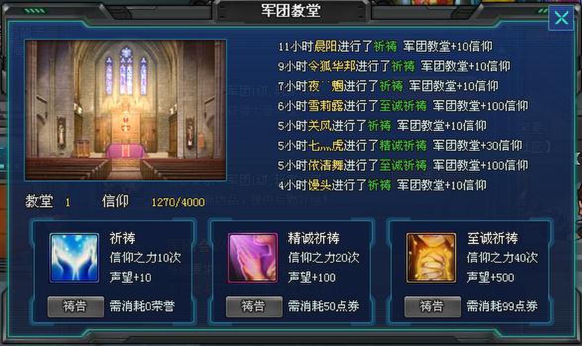 枪魂军团教堂
