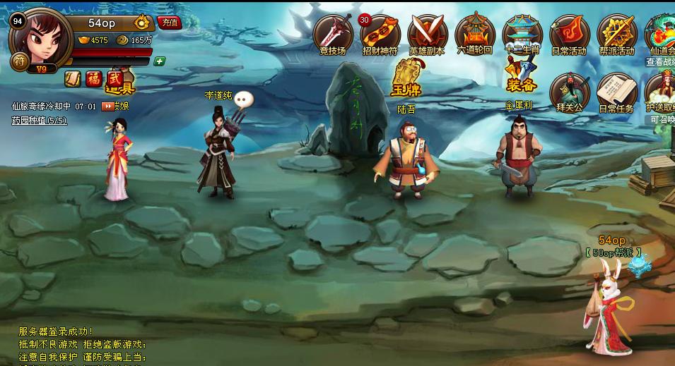 和神仙道类似的游戏_神仙道混沌虚空怎么抓异兽 抓异兽方法-8090网页游戏