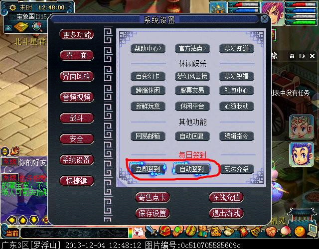 梦幻西游2瑞彩迎嘉年活动规则 瑞彩迎嘉年如何做