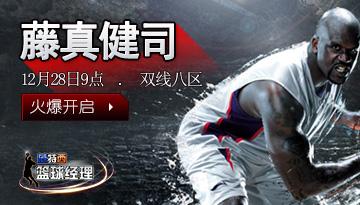 超级篮球经理人_范特西篮球经理八服-藤真健司12月28日9点火爆登场-8090网页游戏