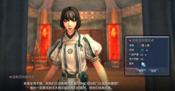 剑灵势力任务怎么做 怎么杀10个敌对玩家图片