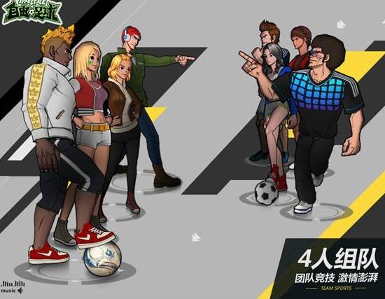自由足球俱乐部系统什么时候出 俱乐部系统开放时间图片