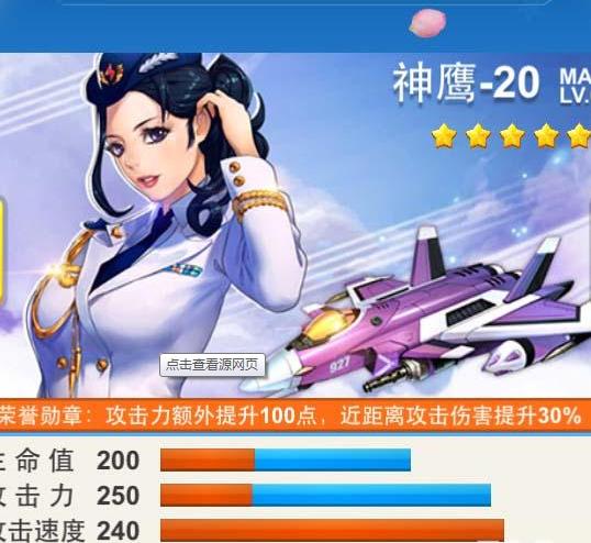 全民飞机大战神鹰-20好不好