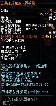 dnf传说手炮值多少 大概值多少钱