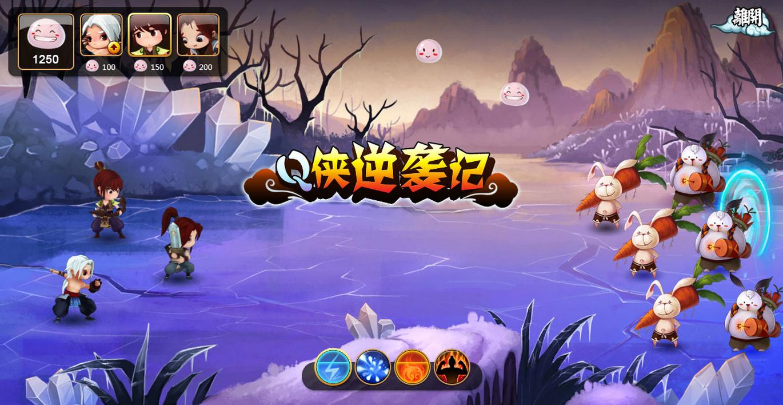 《神仙道》神仙道小分队1.6.0 R38 11月5日最... - 游侠网页游戏