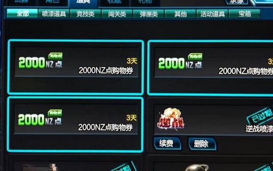 逆战2000NZ购物券怎么用 1月1号送的5000NZ
