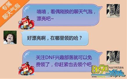dnf怎么领绝版专属气泡 如何领角色改名卡