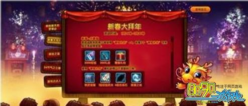 弹弹堂2015年春节有什么活动 2015年除夕礼包里面有什么图片