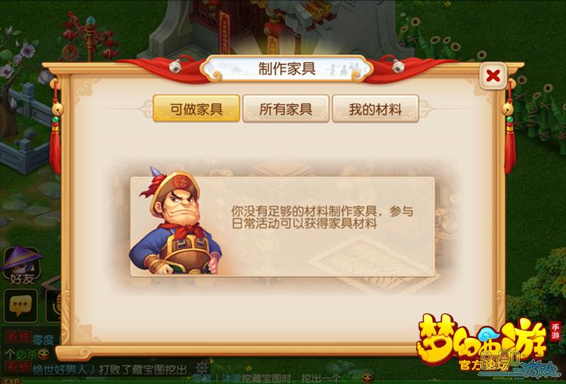 梦幻西游手游家具家具得到材料材料有哪东阳郑州红木家具图片