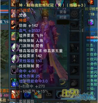 诛仙135乾武器升级2的135乾9恢复魂力要多少J?