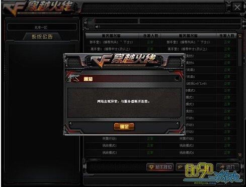 CF7月26日为什么网络出现异常 与服务器断开