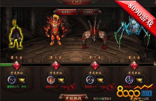 热血升级 新梵天之怒副本刷不停-8090网页游戏