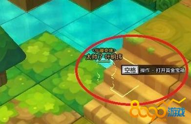 冒险岛2玩具森林黄金宝箱位置在哪里