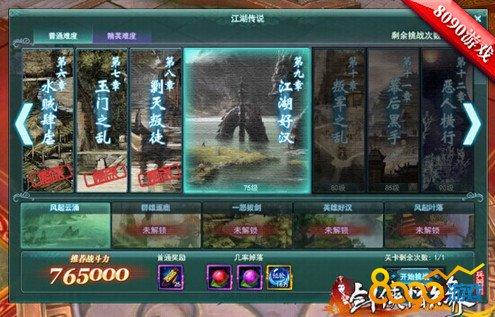 精英模式 剑侠情缘兵器谱开启江湖传说