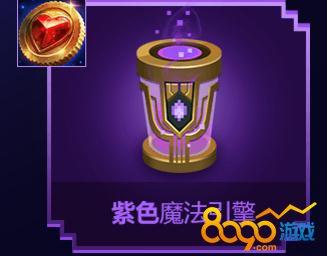 LOL电玩硬币图标怎么获得 紫色蓝色魔法引擎有什么用能开什么