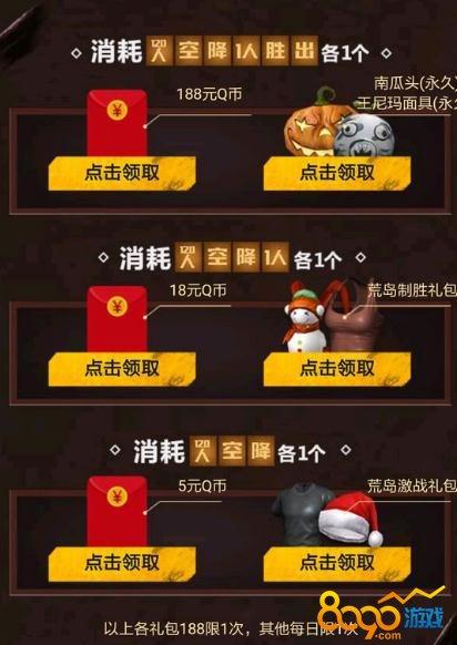 cf手游红包集字活动奖励