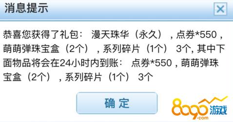 qq炫舞彼岸箱子名片夹