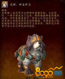 魔兽世界8.0戌禅神圣护卫坐骑
