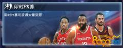 NBA征程即时PK赛怎么玩 即时PK赛该注意什么