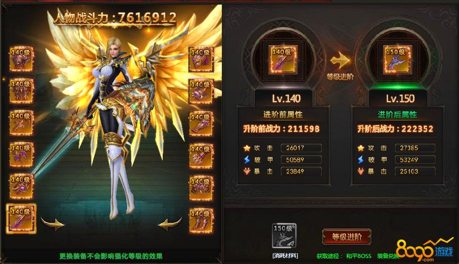 龙之女神进阶
