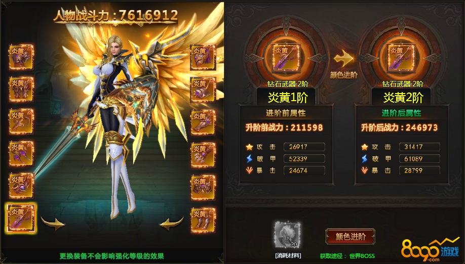 龙之女神装备进阶石