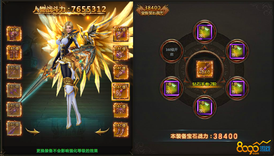 龙之女神宝石