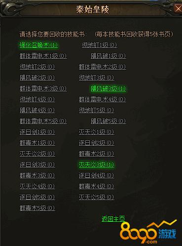 散人传说超变版秦始皇陵