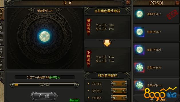散人传说超变版神炉系统