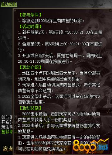 封神霸业诛仙之战活动规则