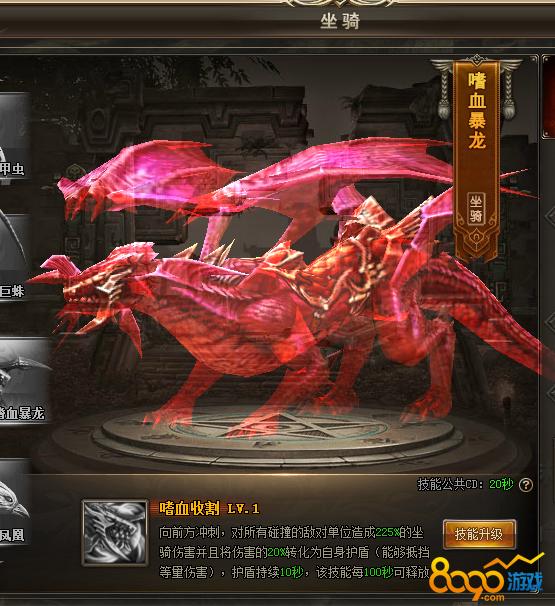血盟荣耀中神骑嗜血暴龙的技能有几个