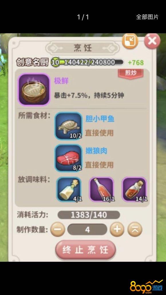 创意配方极鲜的勇士是光明名厨10级极鲜中国有哪些家常菜图片