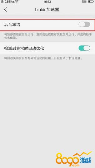 Oppo手机用biubiu加速器加速中断怎么解决
