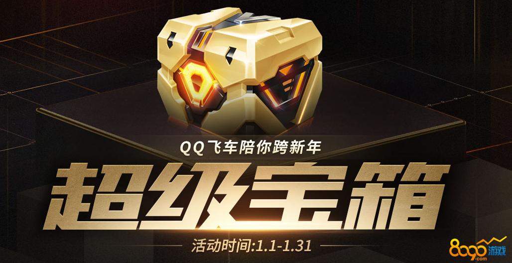 QQ飞车超级宝箱活动网址