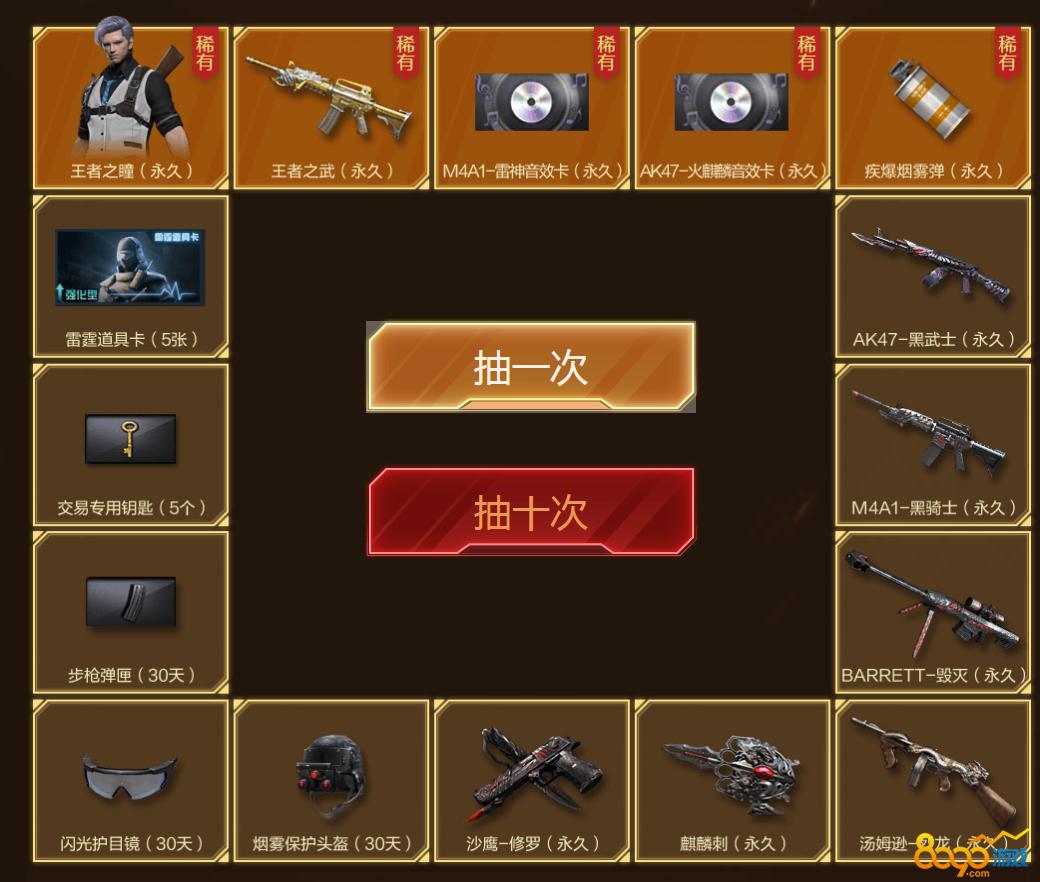 cfak47火麒麟小游戏_CF2月王牌转盘活动网址 2月王牌转盘活动入口-8090网页游戏