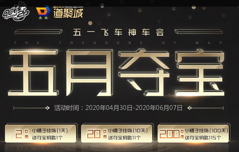 QQ飛車五月奪寶活動網址