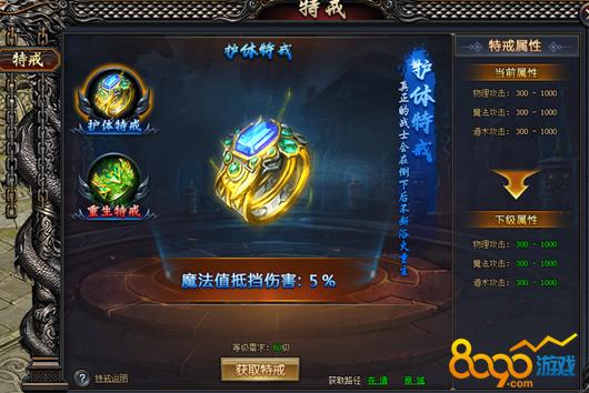 重生寻宝系统_特戒系统 神将屠龙特戒有多少种 特戒有什么作用-8090网页游戏