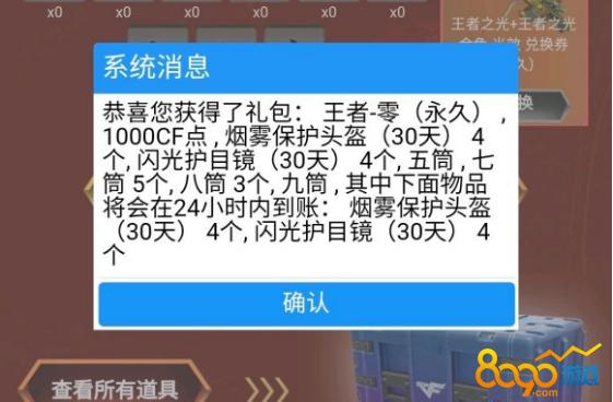cf王者零属性介绍