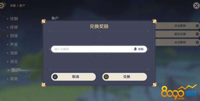 原神官网兑换码7月永久