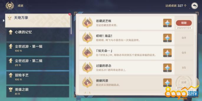 原神岩藏武艺帐成就达成方法