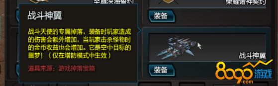 逆战战斗神翼作用介绍