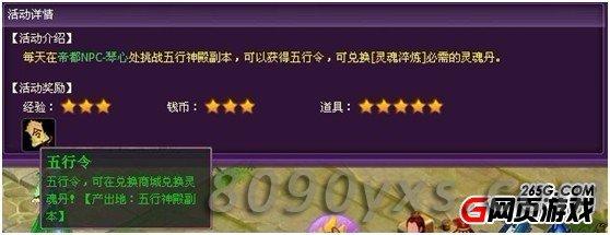 斗破神殿2苍穹五行攻略秘籍神殿攻略攻略秘籍日本东京川越五行图片